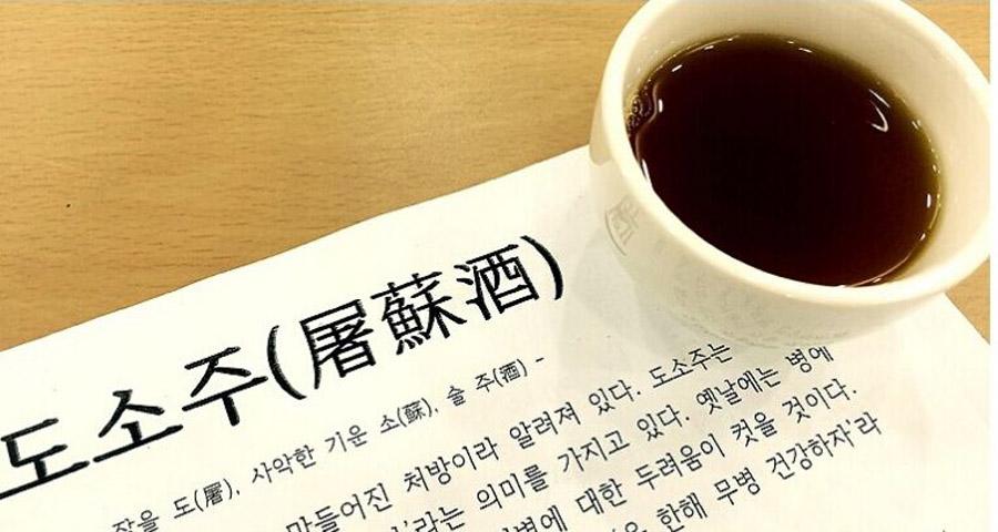 """屠苏酒_朝鲜人吃""""添岁饼""""喝""""屠苏酒""""欢度春节-新华网"""
