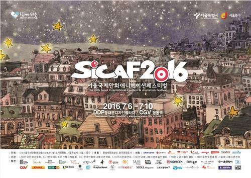 第20屆首爾國際動漫節開幕 打出