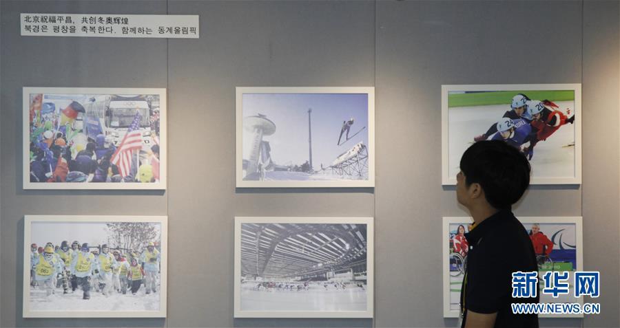 """(體育)(1)""""冬奧會的過去、現在和未來""""圖片展在首爾舉行"""