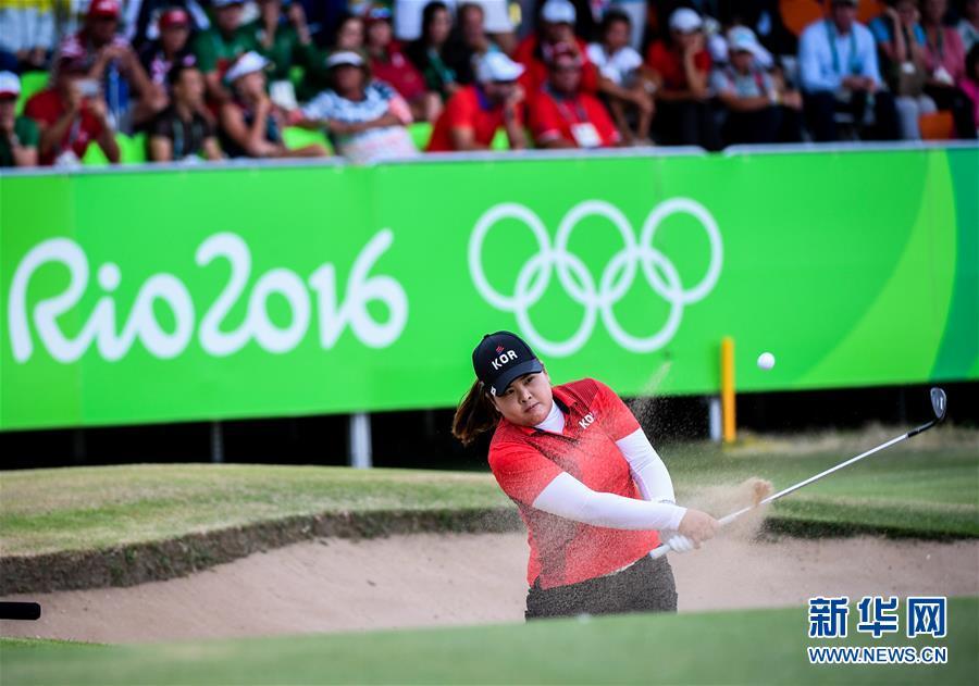 (裏約奧運會)(5)高爾夫——女子高爾夫:樸仁妃奪冠