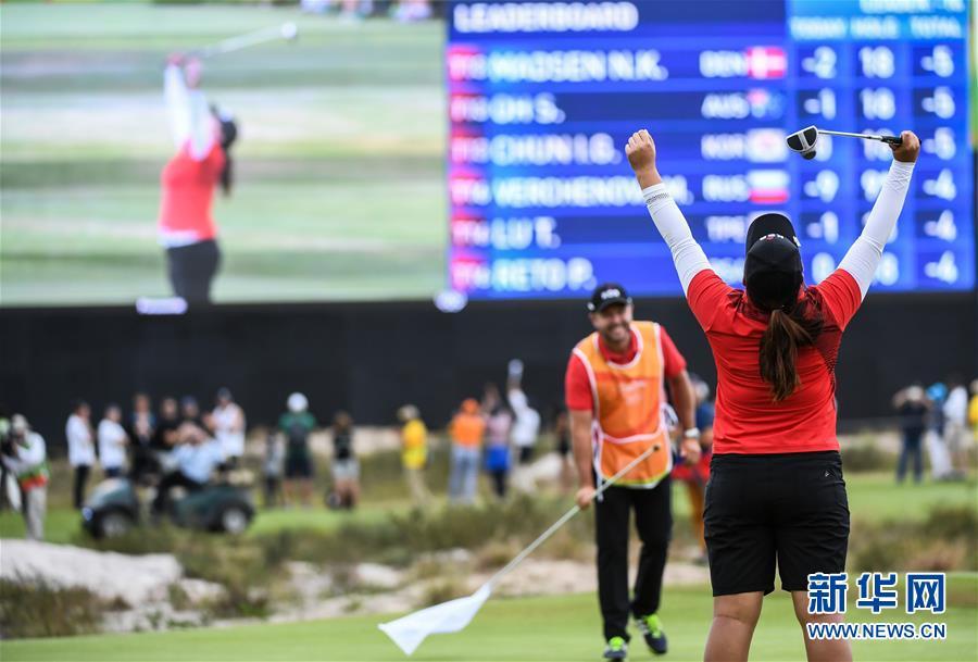 (裏約奧運會)(6)高爾夫——女子高爾夫:樸仁妃奪冠