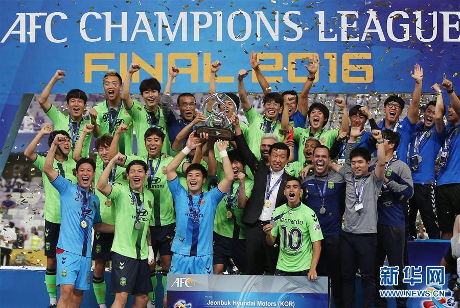 (體育)(1)足球——韓國全北現代隊奪得2016年亞冠聯賽冠軍