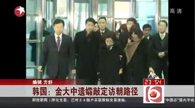 韓國:金大中遺孀敲定訪朝路徑