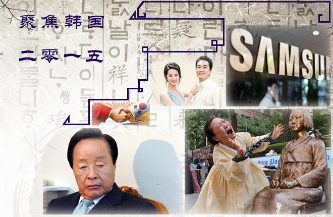 年終策劃:十大關鍵詞解讀韓國2015