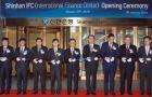 新韓銀行設立國際金融中心