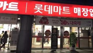起底樂天:創始人著急飆日語、薩德、與韓國政府不可描述之事
