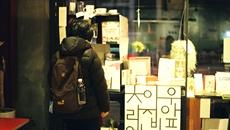 喝杯咖啡隨意停留 韓國興起獨立小書店