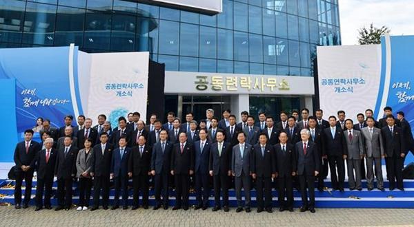 韩朝共同联络事务所在朝鲜开城正式启动