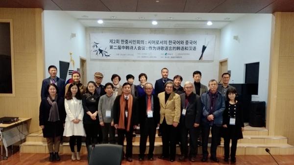以詩會友!第二屆中韓詩人會議在韓國青松舉行