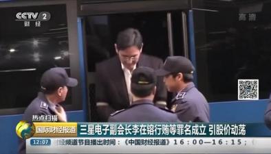 三星電子副會長李在行賄等罪名成立 引股價動蕩