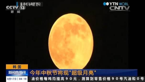 """韓國:今年中秋節將現""""超級月亮"""""""