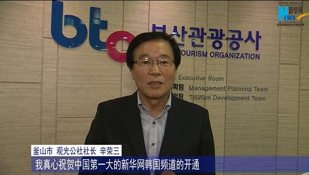 釜山觀光公社社長祝賀新華網韓國頻道上線