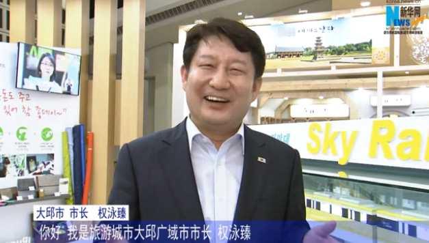 韓國大邱市長祝賀新華網韓國頻道上線