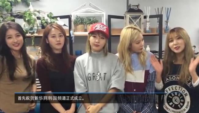韓流女團4minute視頻祝賀新華網韓國頻道上線