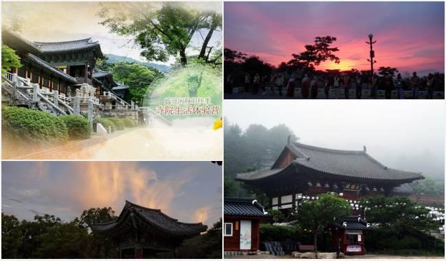 """[韓國觀光] 赴韓感受閒靜的秋季""""寺院生活體驗營"""""""