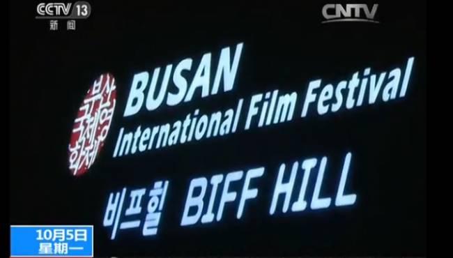 韓國 2015釜山國際電影節:勁吹中國風