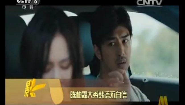 """""""壞蛋""""劇組深受韓國影迷追捧"""
