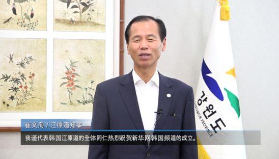 江原道知事祝賀新華網韓國頻道成立