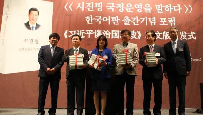 《習近平談治國理政》韓文版首發式在首爾舉行