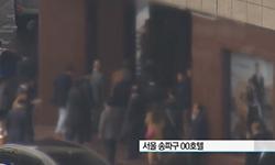 韓國黑幫頭目結婚 60多名警員出動
