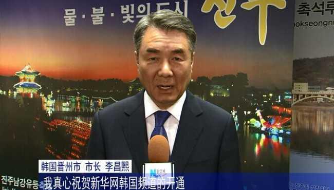 韓國晉州市長祝賀新華網韓國頻道上線