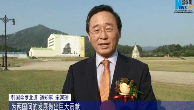 全羅北道知事題詞祝賀新華網韓國頻道上線