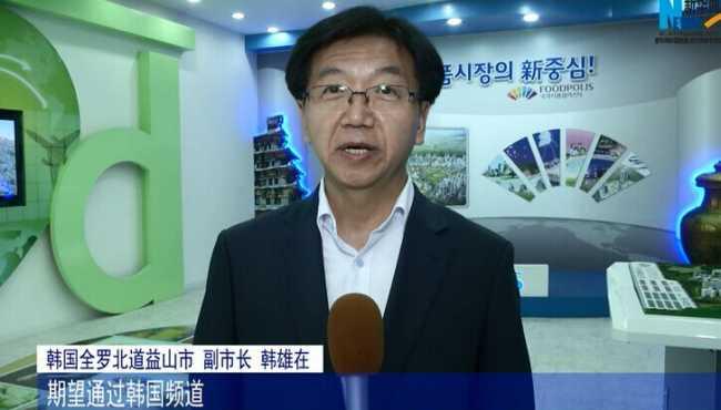 韓國益山市長祝賀新華網韓國頻道上線