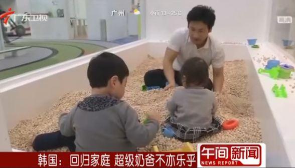 韓國男性開始回歸家庭