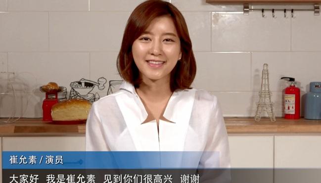 韓國演員崔允素獨家專訪