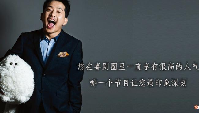 韓國喜劇演員金俊鎬訪談