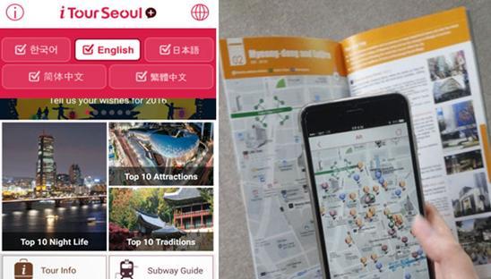 首爾市推專門觀光APP中文服務