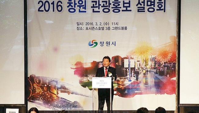 韓國昌原市推出中國遊客優待政策(視頻)