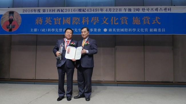 蔣英實國際科學文化獎授獎