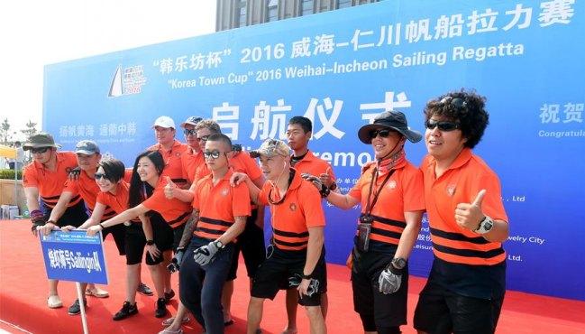 2016威海—仁川帆船拉力賽