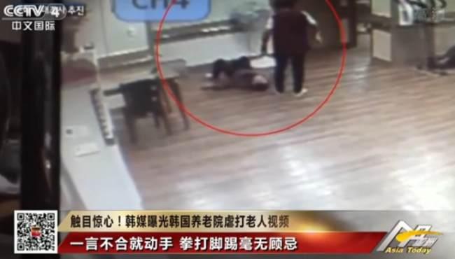 觸目驚心!韓媒曝光養老院虐打老人視頻