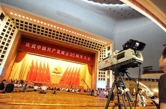 [포토] 중국공산당 창립 95주년 경축 대회 현장
