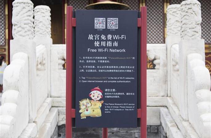 고궁 박물원 개방지역에 무료 wi-fi가동