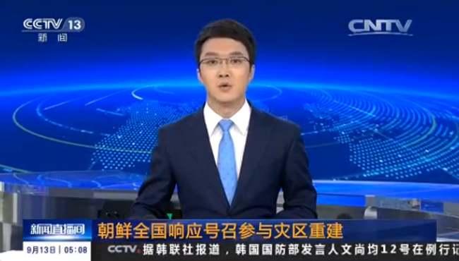 視頻:朝鮮全國響應號召參與災區重建