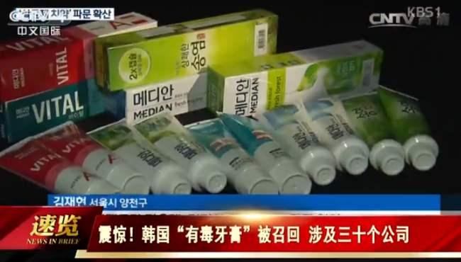 """韓國""""有毒牙膏""""被召回 涉及三十個公司"""