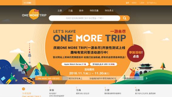 """""""一遊未盡""""網正式上線 旨在提供首爾旅遊信息"""