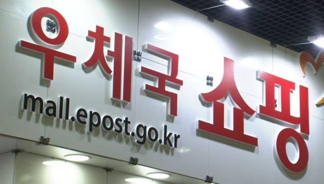 """""""郵局購物網""""亮相首爾食品産業展"""