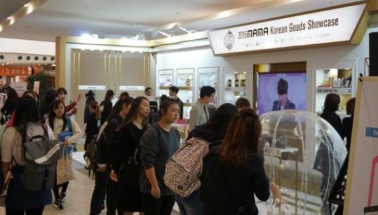 2016年亞洲音樂大獎韓國産品展銷會在港舉行