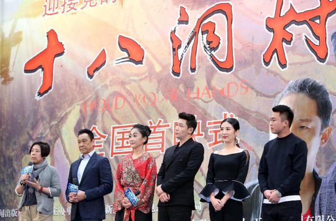 영화 '십팔동촌(十八洞村)' 베이징서 개봉식