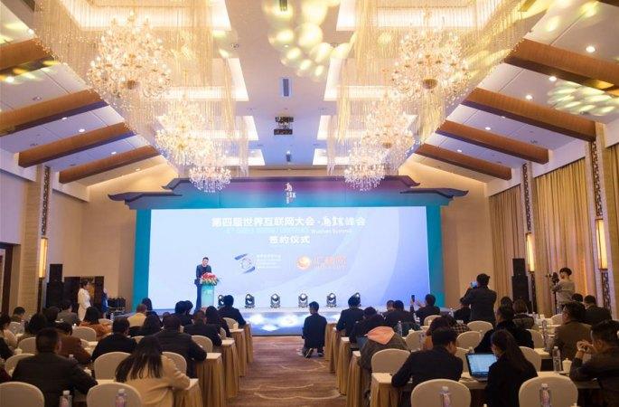 제4회 세계인터넷대회 협력 파트너 조인식 개최