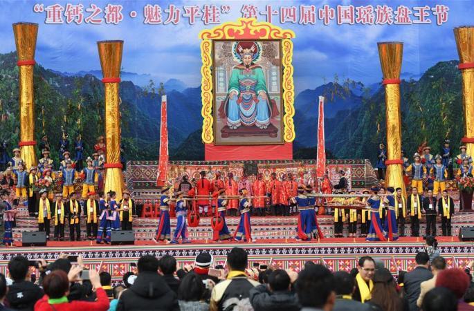 광시,후난,광둥 야오족 동포,함께 판왕절 경축