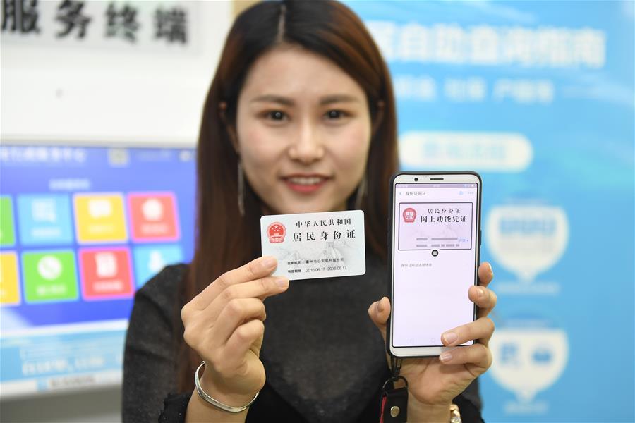 저장 취저우 '전자신분증' 대민서비스 시범 사용