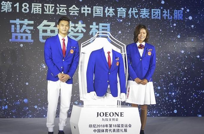 아시안게임—제18회 아시안게임 중국 스포츠대표단 유니폼 공개